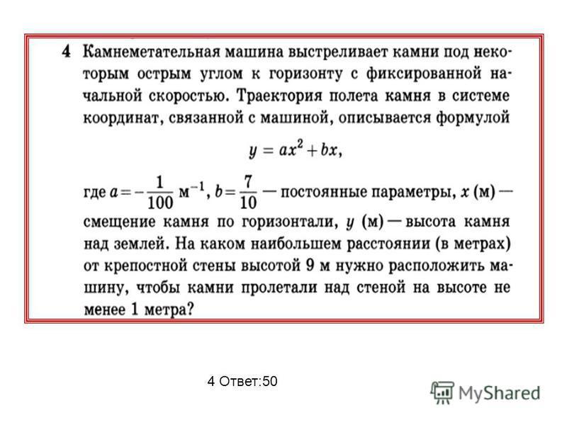 4 Ответ:50