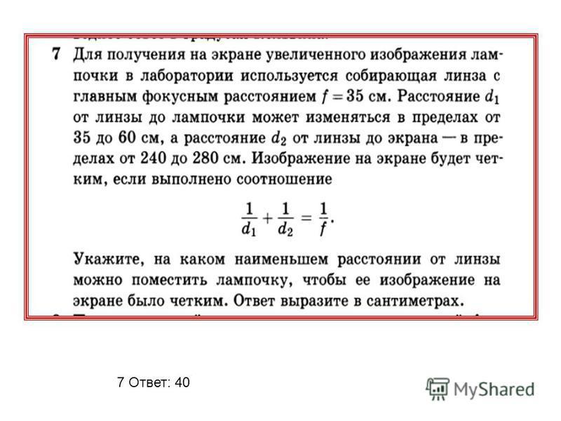7 Ответ: 40