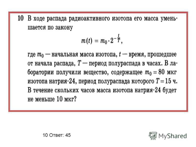 10 Ответ: 45