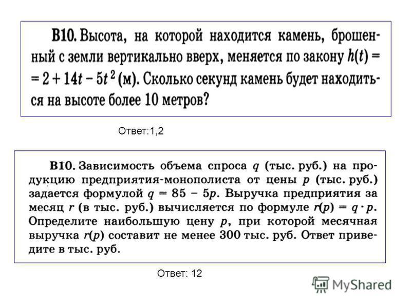 Ответ:1,2 Ответ: 12