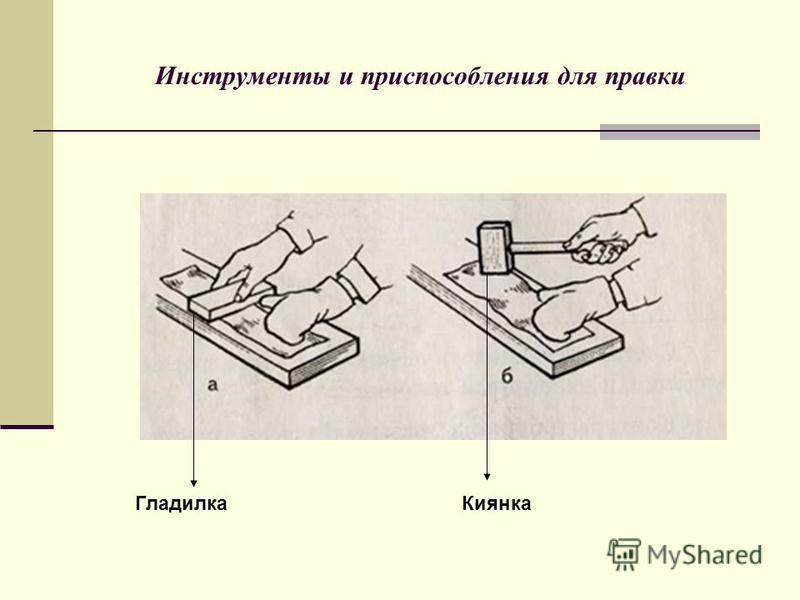 Инструменты и приспособления для правки Гладилка Киянка