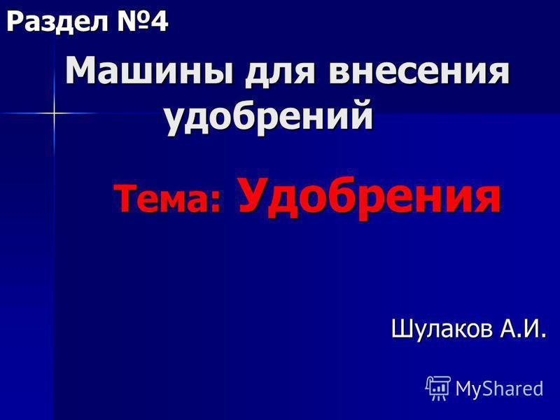 Машины для внесения удобрений Шулаков А.И. Шулаков А.И. Раздел 4 Тема: Удобрения