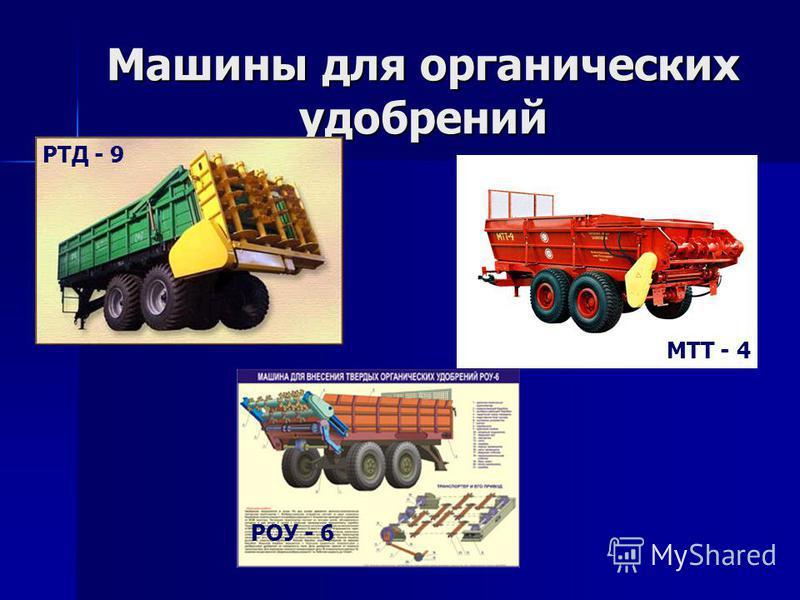 Машины для органических удобрений МТТ - 4 РОУ - 6 РТД - 9