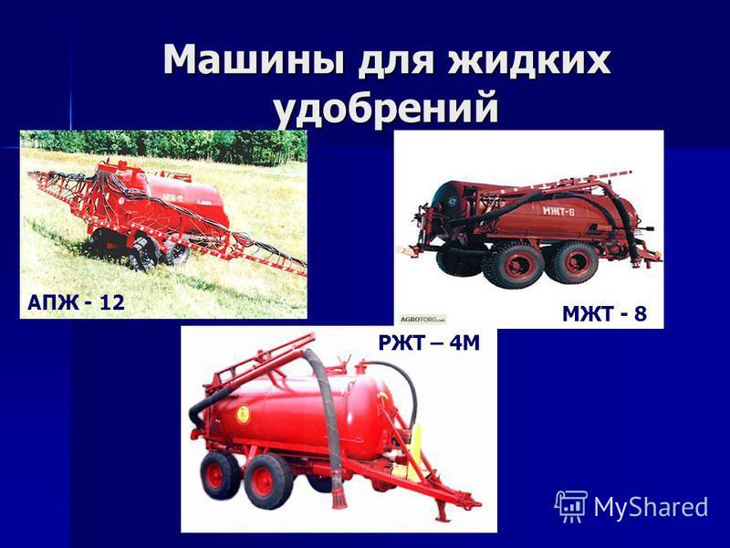 Машины для жидких удобрений МЖТ - 8 АПЖ - 12 РЖТ – 4М