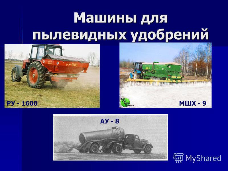 Машины для пылевидных удобрений РУ - 1600МШХ - 9 АУ - 8