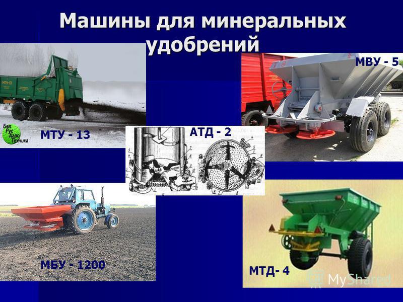 Машины для минеральных удобрений МТУ - 13 АТД - 2 МВУ - 5 МБУ - 1200 МТД- 4
