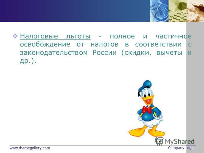 www.themegallery.com Company Logo Налоговые льготы - полное и частичное освобождение от налогов в соответствии с законодательством России (скидки, вычеты и др.).