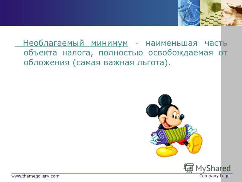 www.themegallery.com Company Logo Необлагаемый минимум - наименьшая часть объекта налога, полностью освобождаемая от обложения (самая важная льгота).