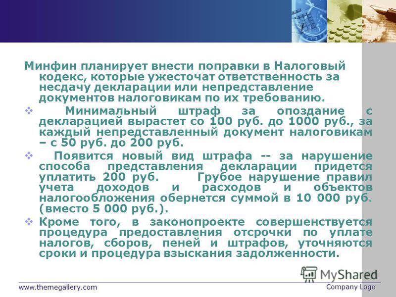 www.themegallery.com Company Logo Минфин планирует внести поправки в Налоговый кодекс, которые ужесточат ответственность за несдачу декларации или непредставление документов налоговикам по их требованию. Минимальный штраф за опоздание с декларацией в