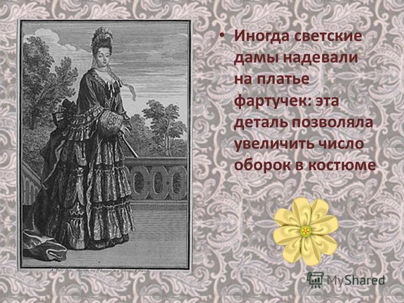 Иногда светские дамы надевали на платье фартучек: эта деталь позволяла увеличить число оборок в костюме