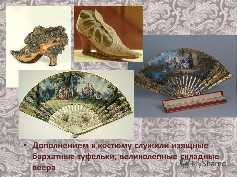 Дополнением к костюму служили изящные бархатные туфельки, великолепные складные веера