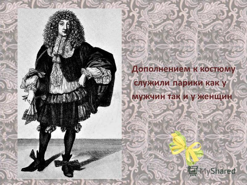 Дополнением к костюму служили парики как у мужчин так и у женщин