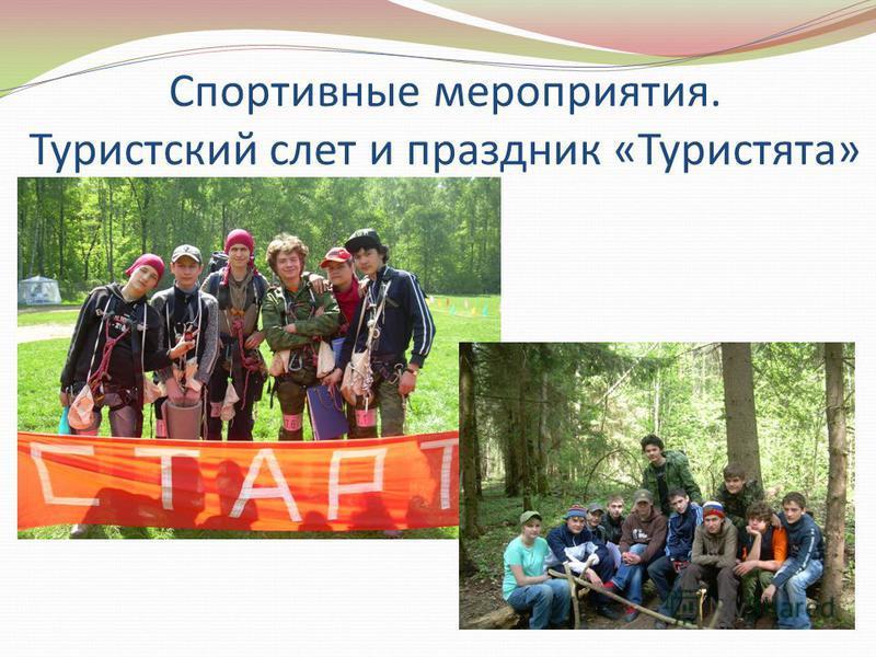 Спортивные мероприятия. Туристский слет и праздник «Туристята»