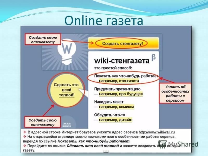 Online газета