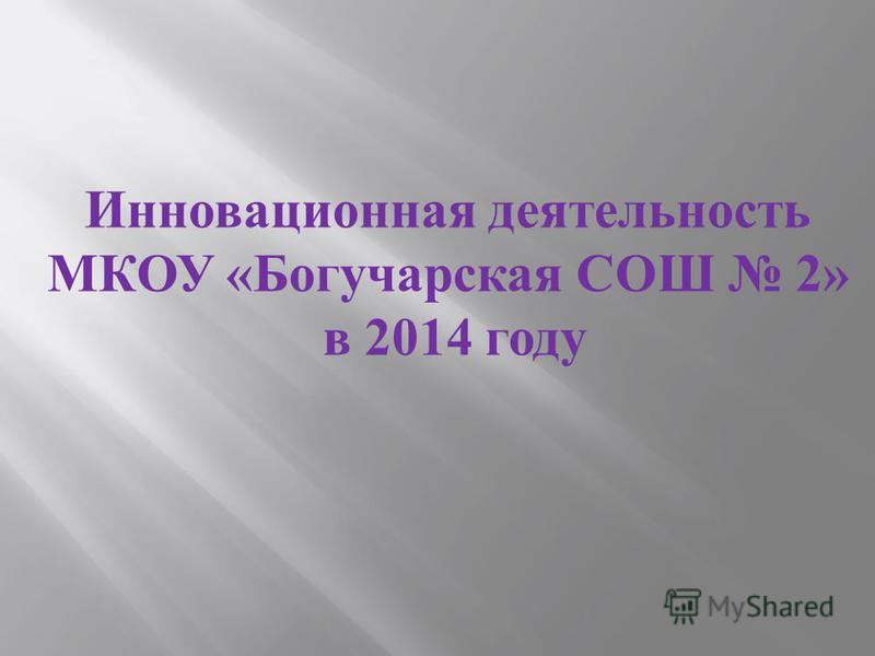 Инновационная деятельность МКОУ « Богучарская СОШ 2» в 2014 году
