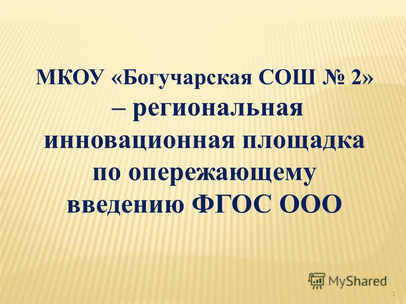 МКОУ «Богучарская СОШ 2» – региональная инновационная площадка по опережающему введению ФГОС ООО 1