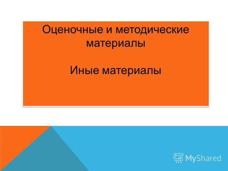 Оценочные и методические материалы Иные материалы Оценочные и методические материалы Иные материалы