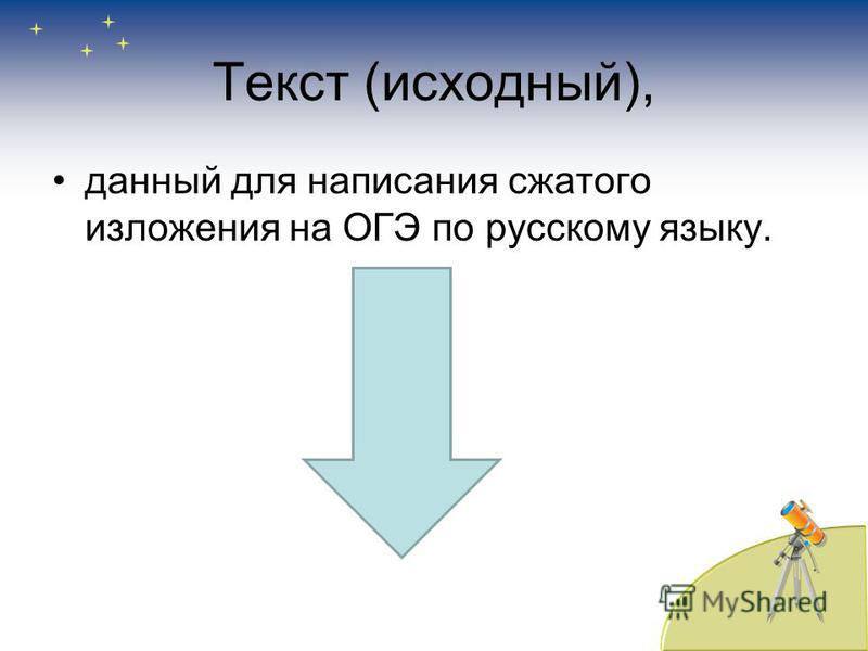 Текст (исходный), данный для написания сжатого изложения на ОГЭ по русскому языку.