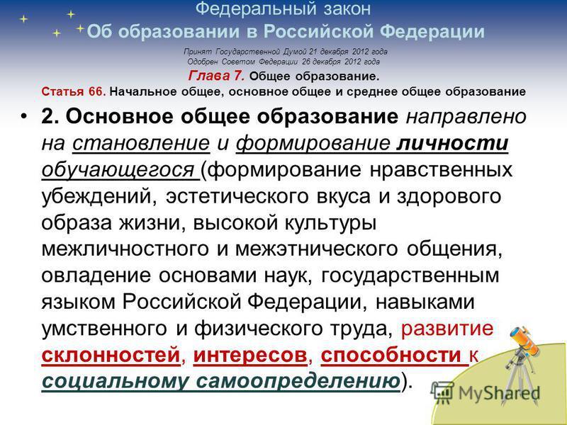 Федеральный закон Об образовании в Российской Федерации Принят Государственной Думой 21 декабря 2012 года Одобрен Советом Федерации 26 декабря 2012 года Глава 7. Общее образование. Статья 66. Начальное общее, основное общее и среднее общее образовани