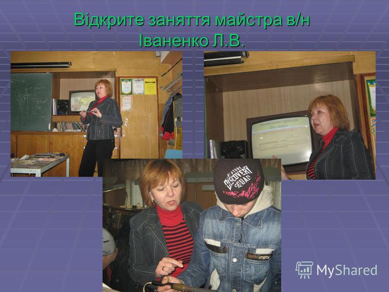 Відкрите заняття майстра в/н Іваненко Л.В.