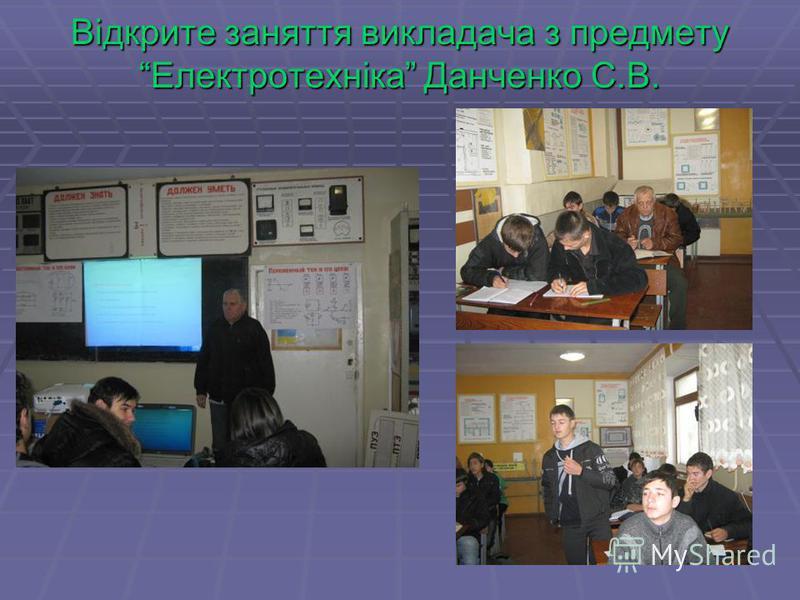 Відкрите заняття викладача з предмету Електротехніка Данченко С.В.