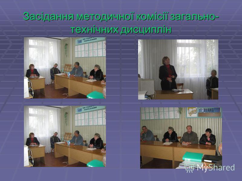 Засідання методичної комісії загально- технічних дисциплін