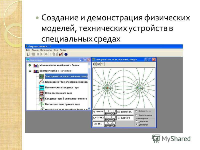 Создание и демонстрация физических моделей, технических устройств в специальных средах