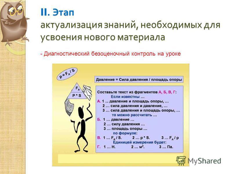 II. Этап актуализация знаний, необходимых для усвоения нового материала - Диагностический безоценочный контроль на уроке