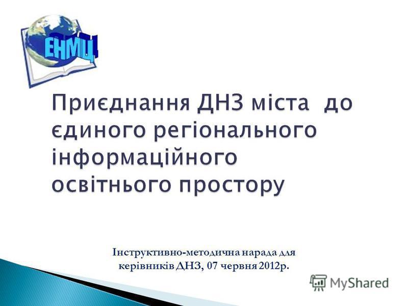Інструктивно-методична нарада для керівників ДНЗ, 07 червня 2012р.