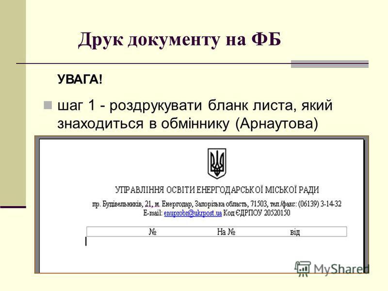 Друк документу на ФБ шаг 1 - роздрукувати бланк листа, який знаходиться в обміннику (Арнаутова) УВАГА!