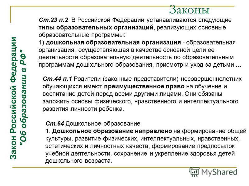 Законы Закон Российской Федерации