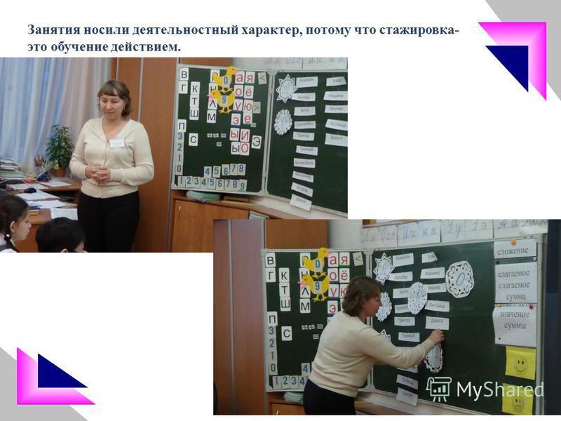 Занятия носили деятельностный характер, потому что стажировка- это обучение действием. 62