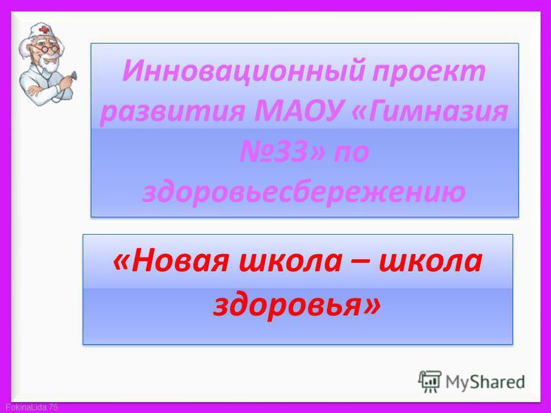 FokinaLida.75 Инновационный проект развития МАОУ «Гимназия 33» по здоровьесбережению «Новая школа – школа здоровья»