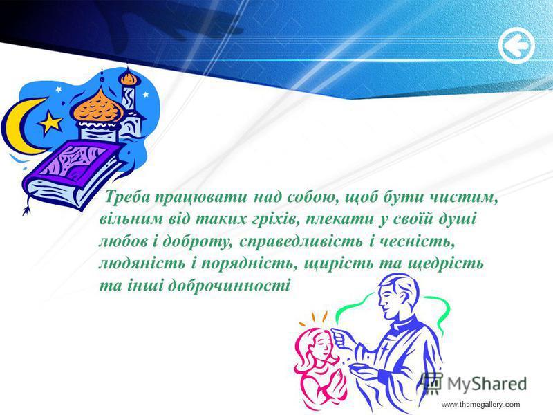 www.themegallery.com Треба працювати над собою, щоб бути чистим, вільним від таких гріхів, плекати у своїй душі любов і доброту, справедливість і чесність, людяність і порядність, щирість та щедрість та інші доброчинності