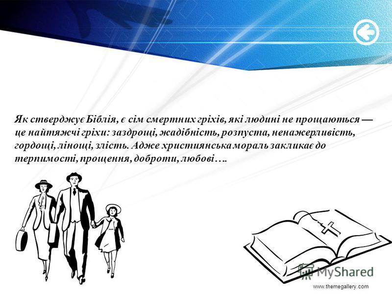 www.themegallery.com Як стверджує Біблія, є сім смертних гріхів, які людині не прощаються це найтяжчі гріхи: заздрощі, жадібність, розпуста, ненажерливість, гордощі, лінощі, злість. Адже християнська мораль закликає до терпимості, прощення, доброти,