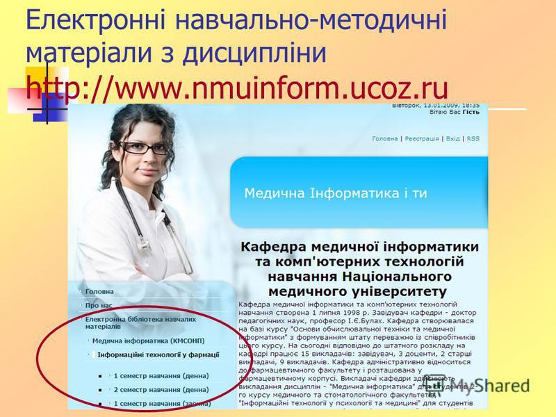 Електронні навчально-методичні матеріали з дисципліни http://www.nmuinform.ucoz.ru