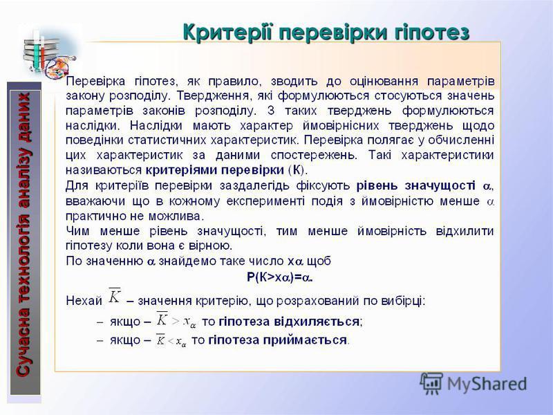 Критерії перевірки гіпотез Сучасна технологія аналізу даних