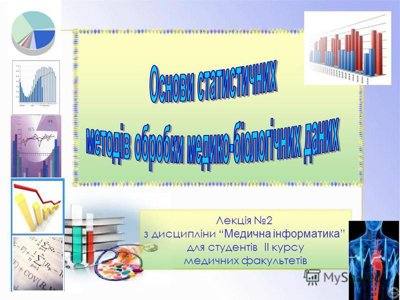 Лекція 2 з дисципліни Медична інформатика для студентів ІІ курсу медичних факультетів
