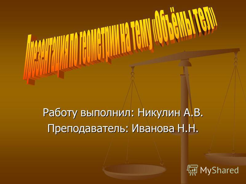 Работу выполнил: Никулин А.В. Преподаватель: Иванова Н.Н.