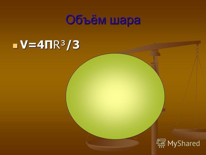 Объём шара V=4ПR³/3