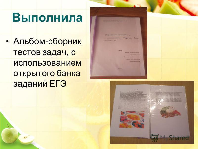 Выполнила Альбом-сборник тестов задач, с использованием открытого банка заданий ЕГЭ