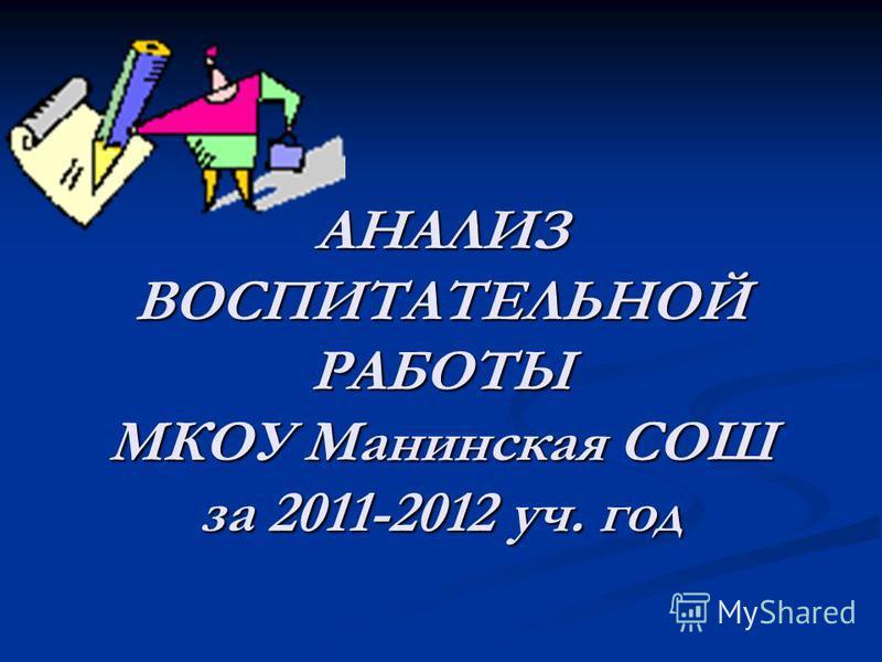 АНАЛИЗ ВОСПИТАТЕЛЬНОЙ РАБОТЫ МКОУ Манинская СОШ за 2011-2012 уч. год
