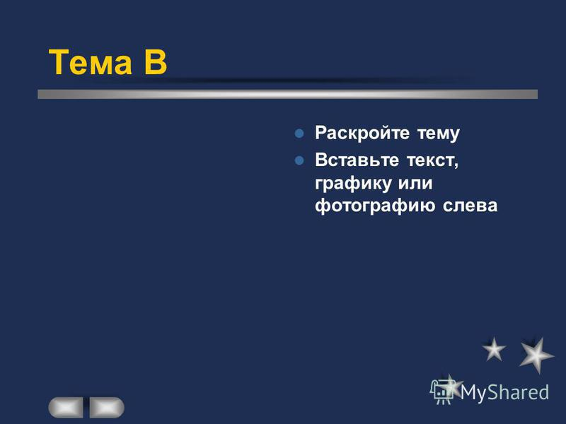 Тема A Раскройте тему Вставьте текст, графику или фотографию слева