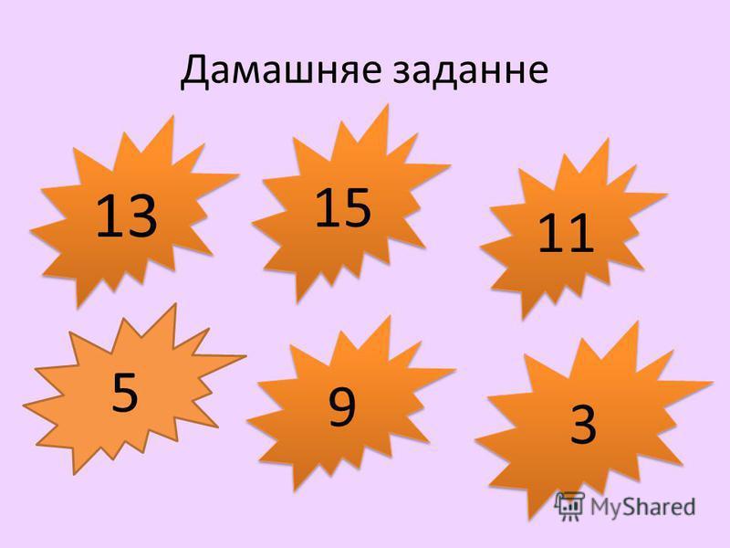 Дамашняе заданне 13 15 11 5 9 9 3 3