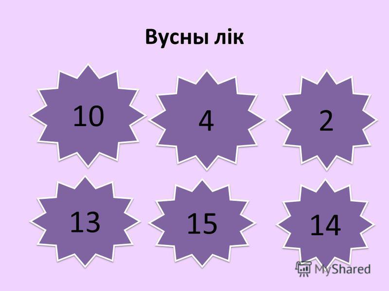 10 4 4 2 2 13 15 14 Вусны лік