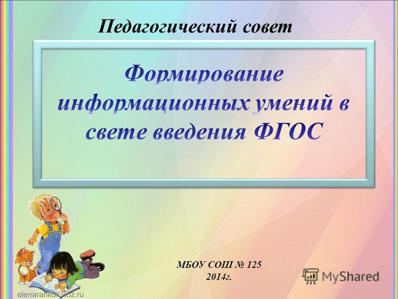 Педагогический совет МБОУ СОШ 125 2014 г.