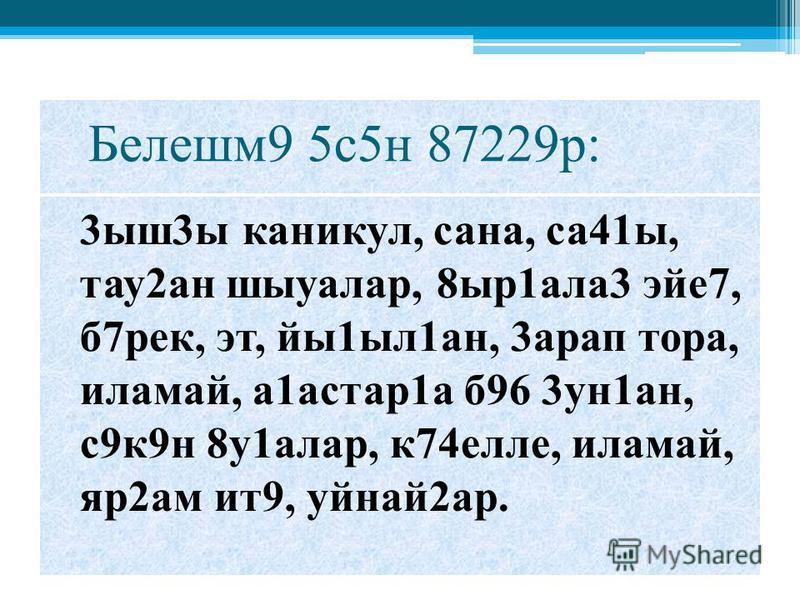 Белешм9 5с5н 87229р: 3ыш3ы каникул, сана, са41ы, тау2ан шыуалар, 8ыр1ала3 эйе7, б7рек, эт, йы1ыл1ан, 3арап тора, иламай, а1астар1а б96 3ун1ан, с9к9н 8у1алар, к74елле, иламай, яр2ам ит9, уйнай2ар.