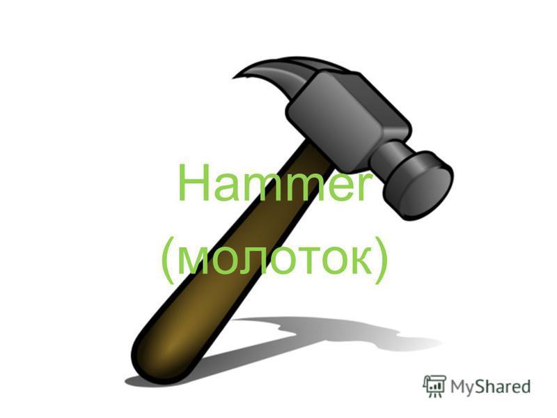 Hammer (молоток)
