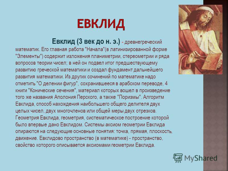 Евклид (3 век до н. э.) - древнегреческий математик. Его главная работа