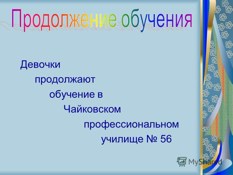 Девочки продолжают обучение в Чайковском профессиональном училище 56